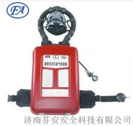 正压氧气呼吸器+FA氧气呼吸器