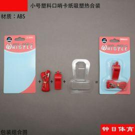 口哨/小号塑料口哨卡纸吸塑热合装(WS901)