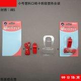 口哨/小號塑料口哨卡紙吸塑熱合裝(WS901)