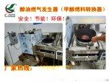 广州高旺新品甲醇燃料液体转换器 生物醇油燃气发生器