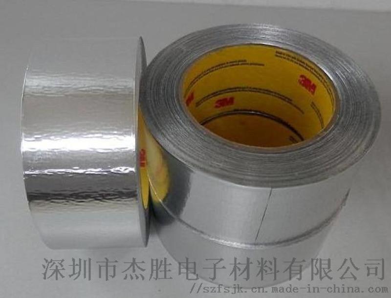 3M2552铝箔胶带 铝箔模切胶带
