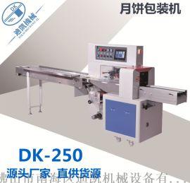 供应广式月饼DK-250全自动食品包装机