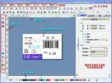 标签设计批量打印软件9.0