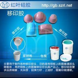 电子产品移印胶、塑胶玩具等产品移印 移印硅胶,矽利康