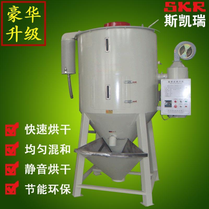 大型塑料高速卧式干燥拌料机 提升式干燥拌料机