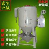 大型塑料高速臥式乾燥拌料機 提升式乾燥拌料機