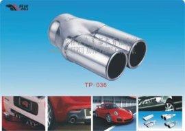 汽车排气管(TP-036)