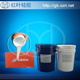 高透明的皮革壓花膠 粘接性好皮革壓花填充硅膠
