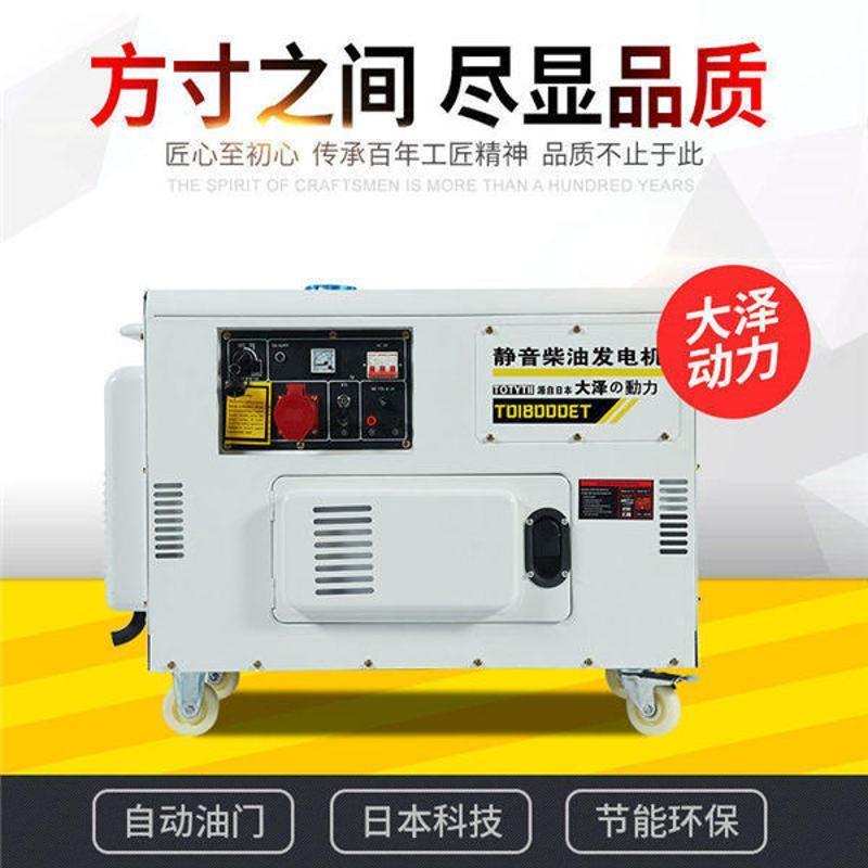 大泽动力TO14000ET柴油10kw车载发电机