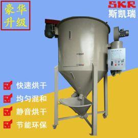 2000公斤塑料混料拌料机 加热粉末烘干机 塑料机械专用