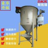 塑料混料拌料機 加熱粉末烘乾機 塑料機械專用