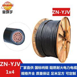 金环宇电缆 铜芯电力电缆ZN-YJV 1X4平方阻燃耐火电缆单芯YJV电缆