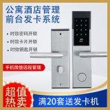 酒店鎖不鏽鋼門鎖刷卡手機不鏽鋼防盜門感應鎖智慧電子門鎖