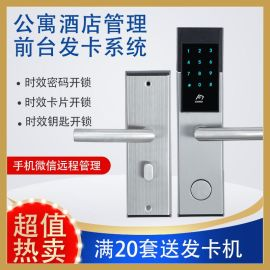 酒店锁不锈钢门锁刷卡手机不锈钢防盗门感应锁智能电子门锁