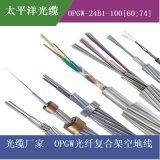 OPGW光缆 24芯单模 100截面 光纤复合架空地线 厂家直销 电力光缆
