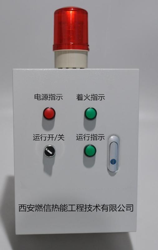燃信热能熄火报警控制箱内含紫外线火焰探测器 开关量输出