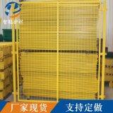 自动化车间安全网黄色车间隔离护栏网&喷塑仓库隔离网
