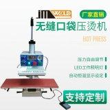 直銷JM-2570雙工位熱轉印粘合機、無縫口袋壓燙機、無縫補漏機