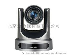 金微视全新一代ISP4KP60超高清视频会议摄像机