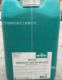 MOTOREX COOL X 通用型主轴冷却液