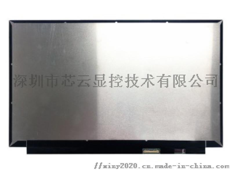 13.3寸TFT彩色屏NV133FHM-N56