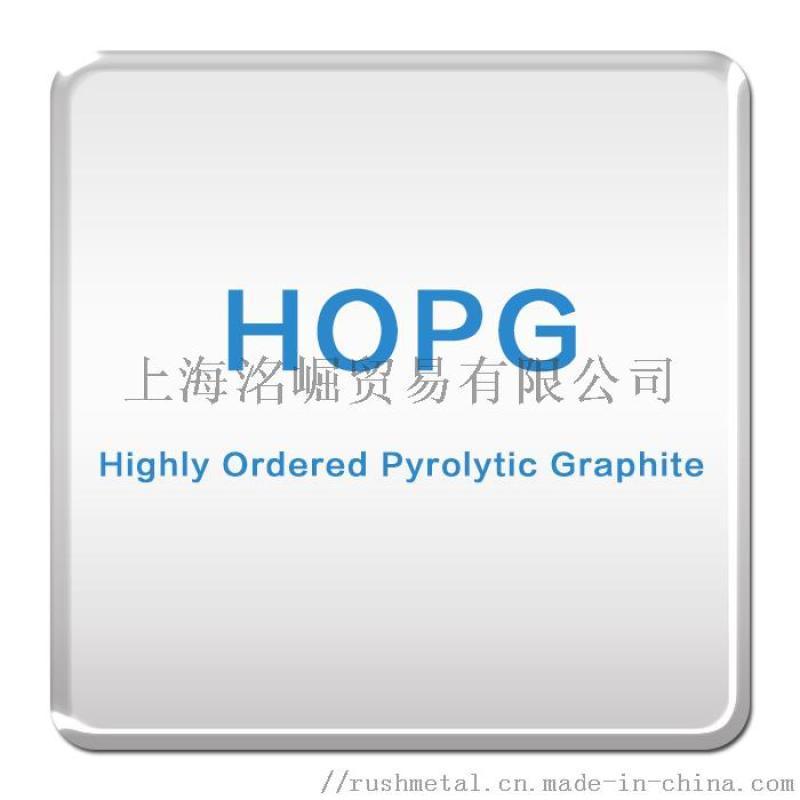 进口定向热解石墨(HOPG)/科研材料/10x10mm/12x12mm/50x25mm
