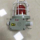 T220-B防爆防腐声光报警器
