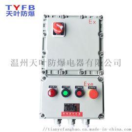 厂家直销**BXM-3防爆配电箱