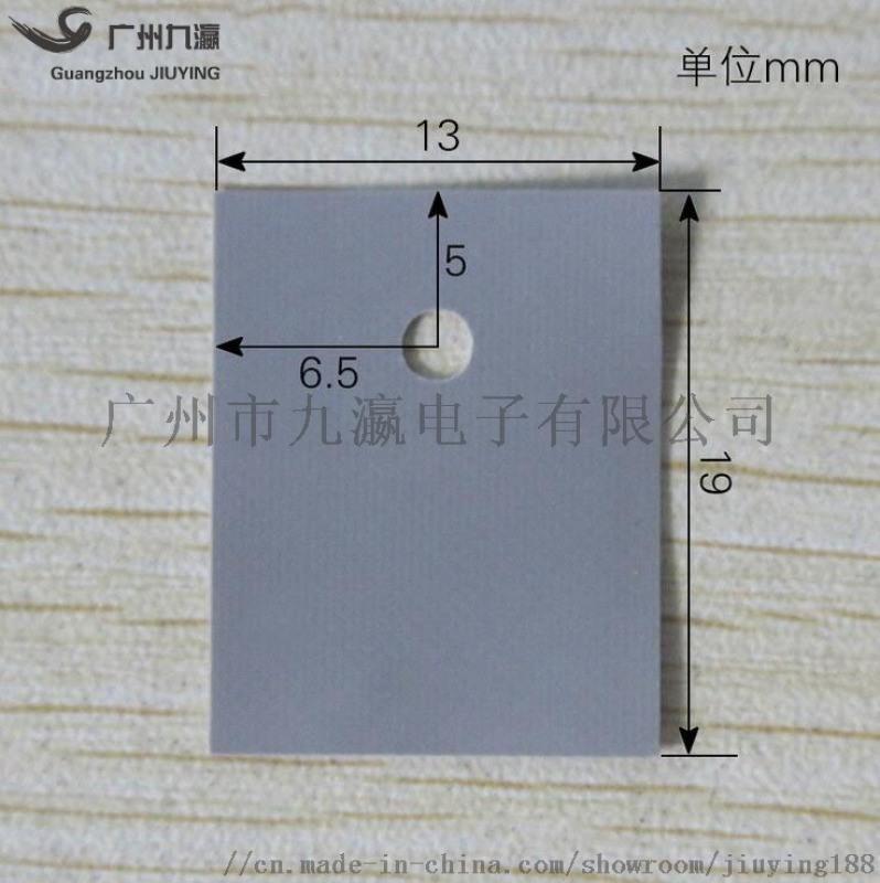 TO-220矽膠片電子管矽膠墊片導熱矽膠片絕緣片