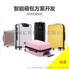 智能拉杆行李箱小型休闲运动行李箱解决方案