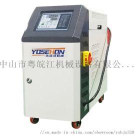 模温机YSHTM-6kw永盛鸿机械全国包邮