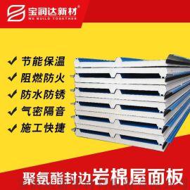 聚氨酯彩钢复合板 聚氨酯屋面板