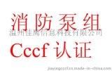 消防球閥專業3C認證