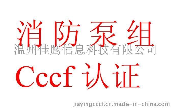 消防球阀专业3C认证