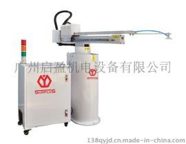 啓盈QY-S3-700衝壓機械手