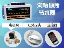 厕所感应器,沟槽感应器,智能节水控制器