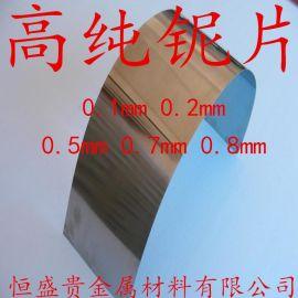 高纯铌片 金属铌片 铌箔 铌带 铌丝 铌粉 铌块Nb99.999%