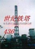 10米-200米煙筒塔架