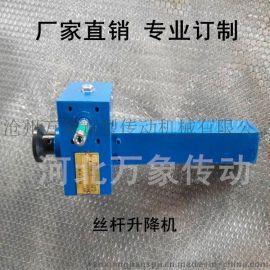 厂家生产小型丝杆升降机,螺旋升降器,SJA丝杆升降器