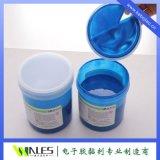 低温固化可剥蓝胶W-1072