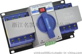 全国供应MKQ2E经济型双电源自动转换开关