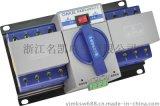 全國供應MKQ2E經濟型雙電源自動轉換開關