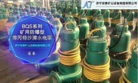 云南临沧煤矿  BQS防爆潜水泵——安泰制造