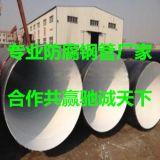 環氧煤瀝青防腐螺旋焊管廠家
