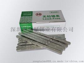 河南洛阳直销华星牌无铅焊锡条,环保抗氧化锡条,无铅焊锡条,波峰焊专用焊锡条