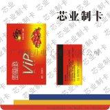 IC印刷卡 IC复旦卡 vip至尊卡会员卡 VIP卡考勤卡门禁卡IC卡ID卡印刷定制