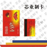 IC印刷卡 IC復旦卡 vip至尊卡會員卡 VIP卡考勤卡門禁卡IC卡ID卡印刷定製