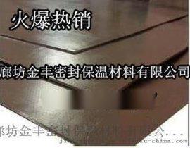 供应河北密封材料金属石墨高强复合板_密封材料价格