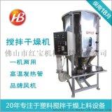 重庆塑料搅拌烘干机哪里有买?广东红宝塑机