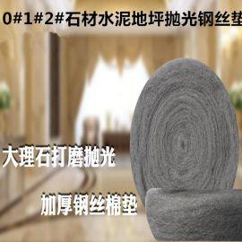 百亮17寸0#12#大理石抛光钢丝棉垫酒店地面护理耗材